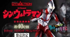 Pre-order Bandai DYNACTION ULTRAMAN Action Figure